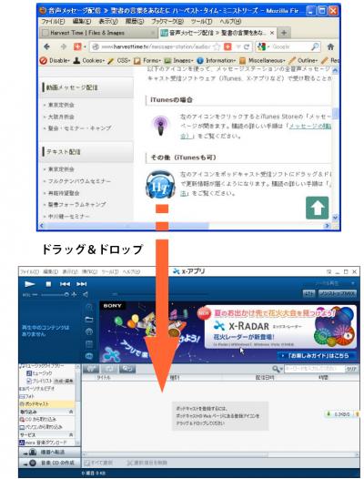 音声メッセージ配信ページのタイトル名とアイコンが画面に表示されたら購読登録完了です。