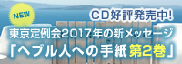 ヘブル人への手紙/東京定例会2017年の新メッセージ