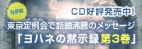 ヨハネの黙示録/東京定例会で話題沸騰のメッセージ