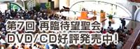 第7回再臨待望聖会DVD・CD好評発売中!