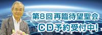 第8回再臨待望聖会CD好評発売中!