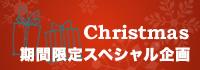 クリスマス期間限定スペシャル企画