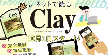 ネットで読むデボーションガイド 【Clay】